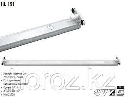 Люминесцентный светильник HL-151 2*18 Ватт
