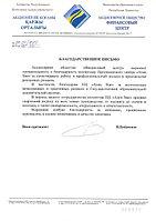 """Благодарственное письмо от АО """"Финансовый центр"""" за изготовление роликов"""