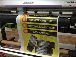 Широкоформаная печать (оракал, фотобумага, баннер, pvc)