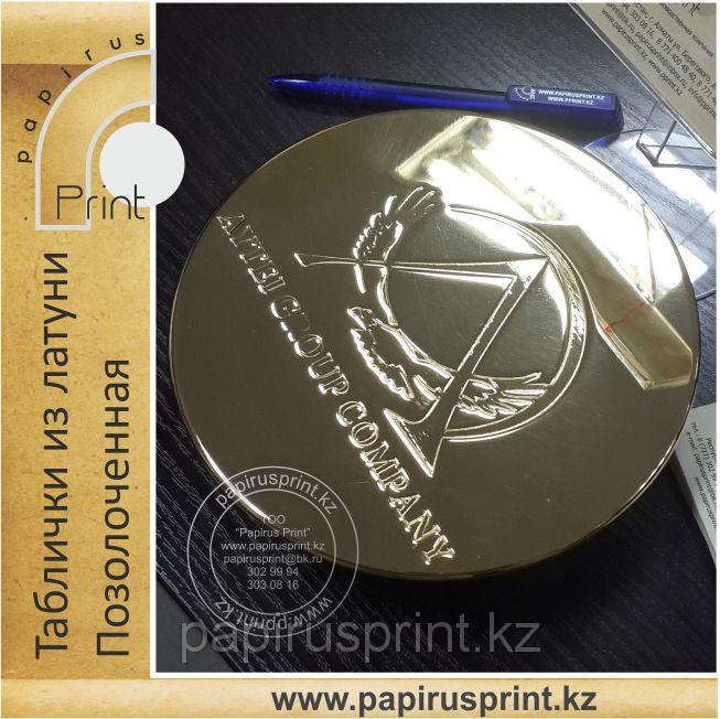 Табличка покрытая золотом, Позолоченная табличка из латуни.