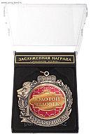 """Медаль С Уважением """"Золотой человек"""", фото 1"""