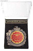 """Медаль С Уважением """"Настоящий мужчина"""", фото 1"""