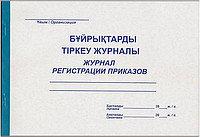 Все виды Журналов регистрации исходящих и входящих документации