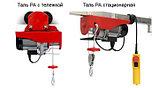 Тельфер 250 кг, 500 кг, 1 т, 2 т, 3 т, 5 т, 10 т, 15 т, 20 т. 30 т, 50 т. на 220- 380 В. Тали электрические., фото 3