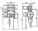 Таль электрическая ТЭ 100 ( ТЭ 1М ) г/п 1,0 т, фото 2