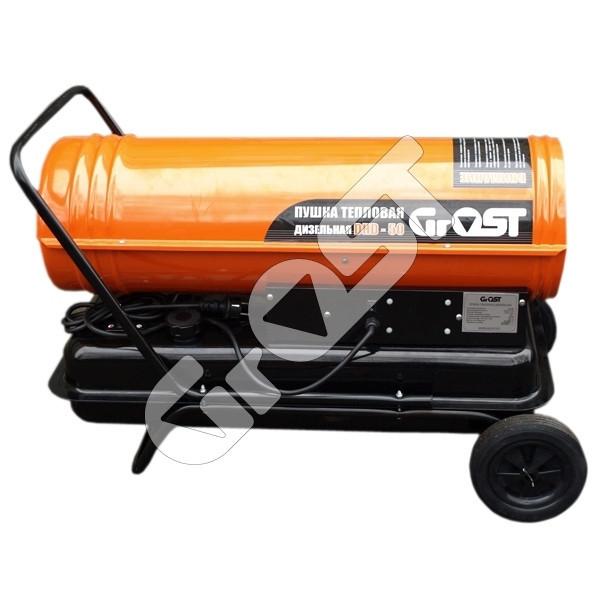 Пушка тепловая дизельная прямого нагрева GROST DHD-50