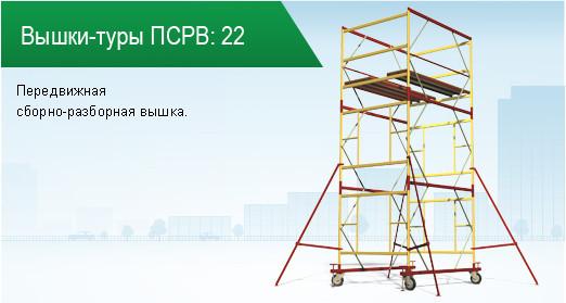 Вышка строительная  Тура ПСРВ 22