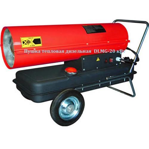 Пушки тепловые дизельные электрические калориферы КСК и КПСК в наличии