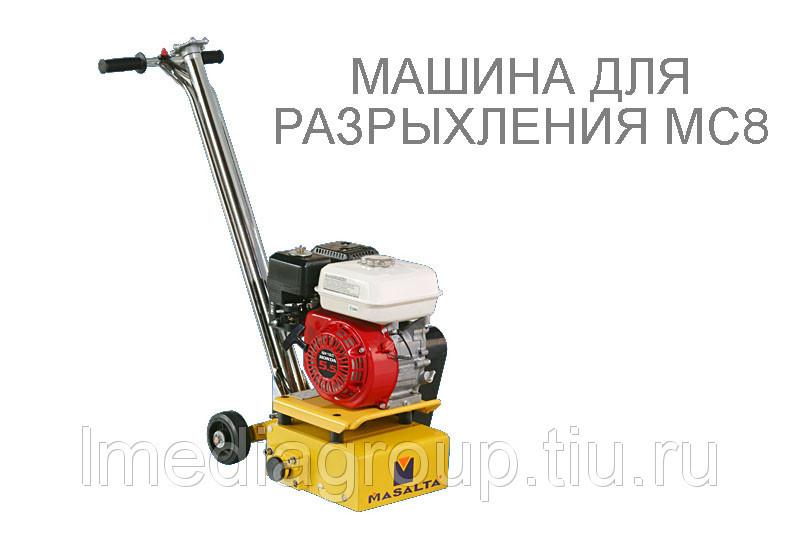 Фрезеровальная машина по бетону Masalta MC8E (электродвигатель 2.2 кВт, 380V