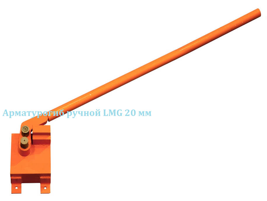 Арматурогиб ручной LMG 20 мм