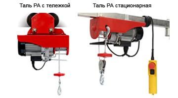 Тельфера электрические грузоподъемностью от 0.25 т. до 20 т.