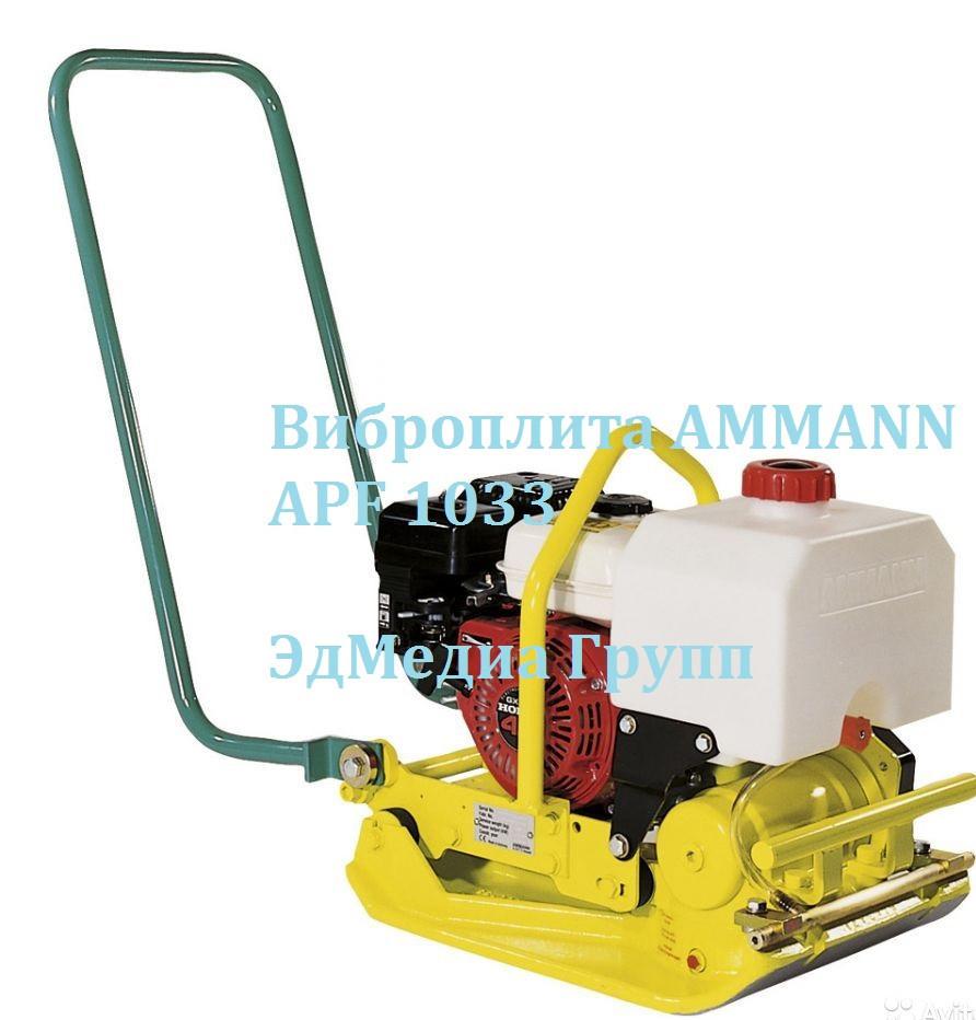 Виброплита AMMANN APF 1033