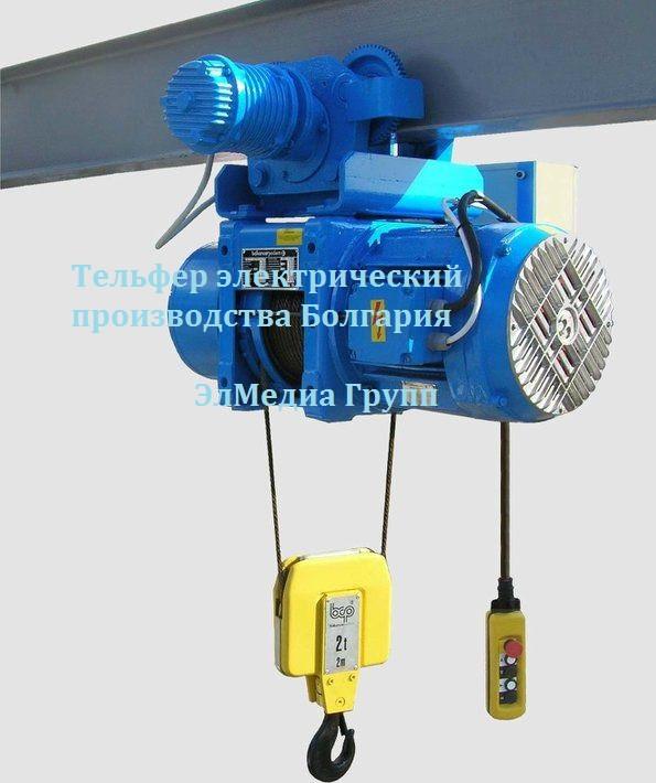 Тельфер электрический производства Болгария