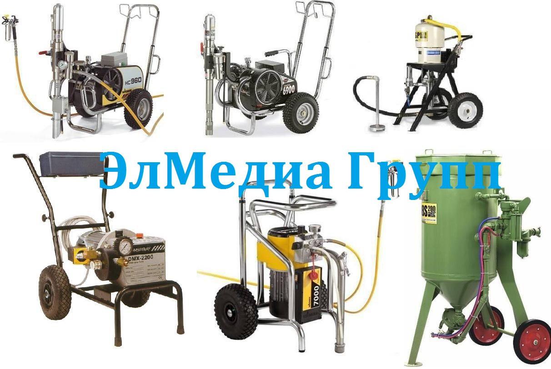 Покрасочное оборудование Graco, Contracor, Hyvst, Wagner