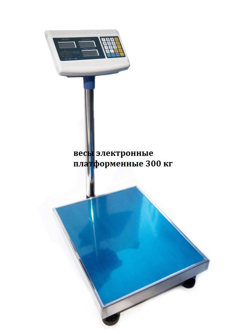 Весы электронные платформенные 300 кг