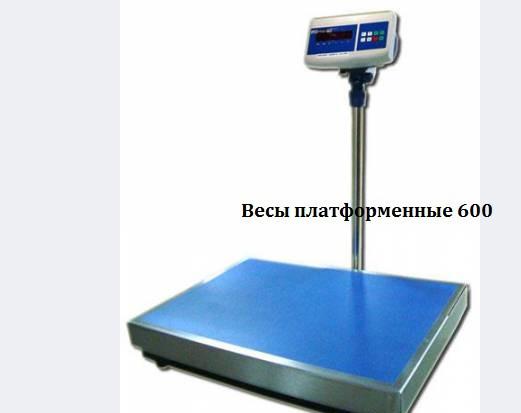 Весы платформенные 600 кг