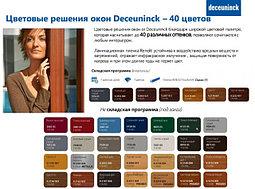 dekenink_r.jpg