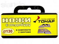 Нож к ледобуру Барнаульский d130 с винтами (10025)