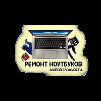 Ремонт ноутбуков в Астане