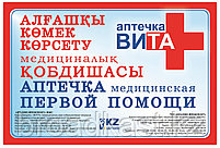 """Аптечка медицинская первой помощи """"ВИТА"""", фото 2"""