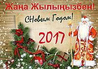 Изготовление новогодних открыток по индивидуальному заказу, фото 1