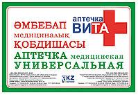 """Аптечка медицинская универсальная """"ВИТА"""", фото 2"""