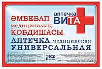 """Аптечка медицинская универсальная """"ВИТА"""", фото 3"""