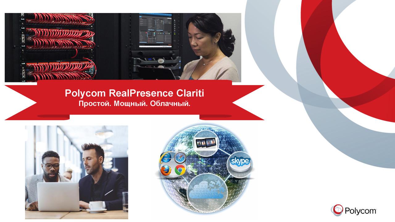 Polycom RealPresence Clariti