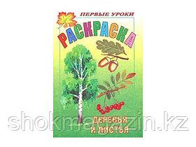 """Раскраска """"Первые уроки. Деревья и листья"""""""