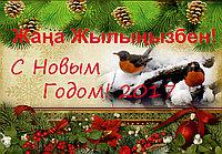 Дизайн баннера на Новый год