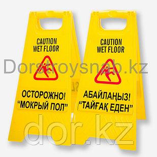 Мокрый пол, Осторожно Скользкий пол!