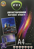 Матовая фотобумага ZTI