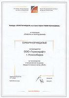 Компания «Термокрафт» удостоена почетной Серебряной медалью на международной выставке Aqua-Therm Novosibirsk