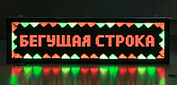 Астана бегущии строки