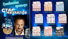Стас Михайлов-постельные комплекты 1,5 спальные