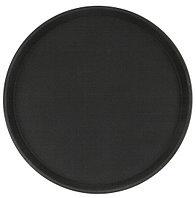 Поднос прорезиненный круглый 400х25 мм черный [1600CT Black]