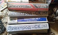 Электроды МР-3 4 мм, 5 мм.