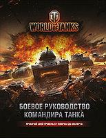 World of Tanks Боевое руководства командира танка