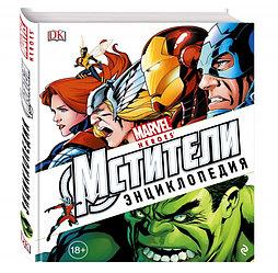 Большая энциклопедия Мстителей Marvel