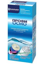 Комплект картриджей БАРЬЕР ПРОФИ Осмо 4-5 ступень(Р162Р00)