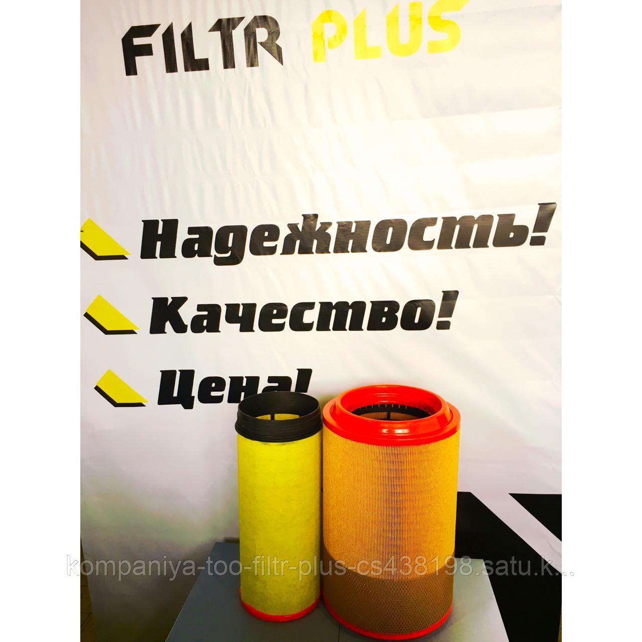 Фильтр воздушный К 2841 HOWO A7 FAW, SHAANXI