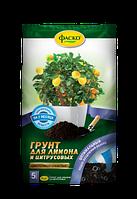 Грунт для Лимона и Цитрусовых 5л. Фаско