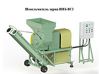 Измельчитель зерна ИВЗ-10Э