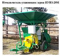 Измельчитель упаковщик зерна ИУВЗ-20М