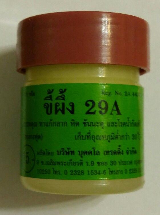 Мазь Король кожи 29А, при кожных заболеваниях, негормональная, 8гр