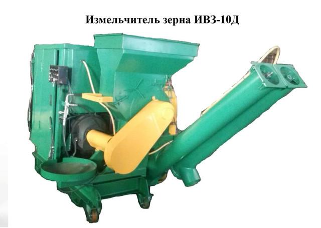 Измельчители зерна (зернодробилки)