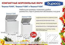 БИРЮСА F100 K Морозильный ларь