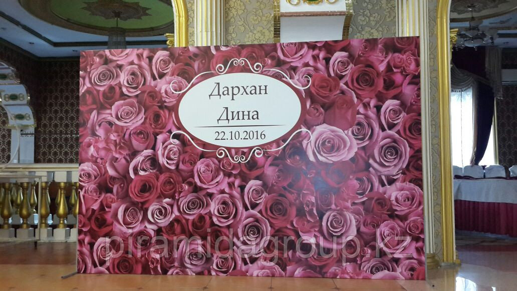 Пресс стена по индивидуальному заказу полный комплект 2*3 м банер, конструкция, дизайн, монтаж к свадьбе