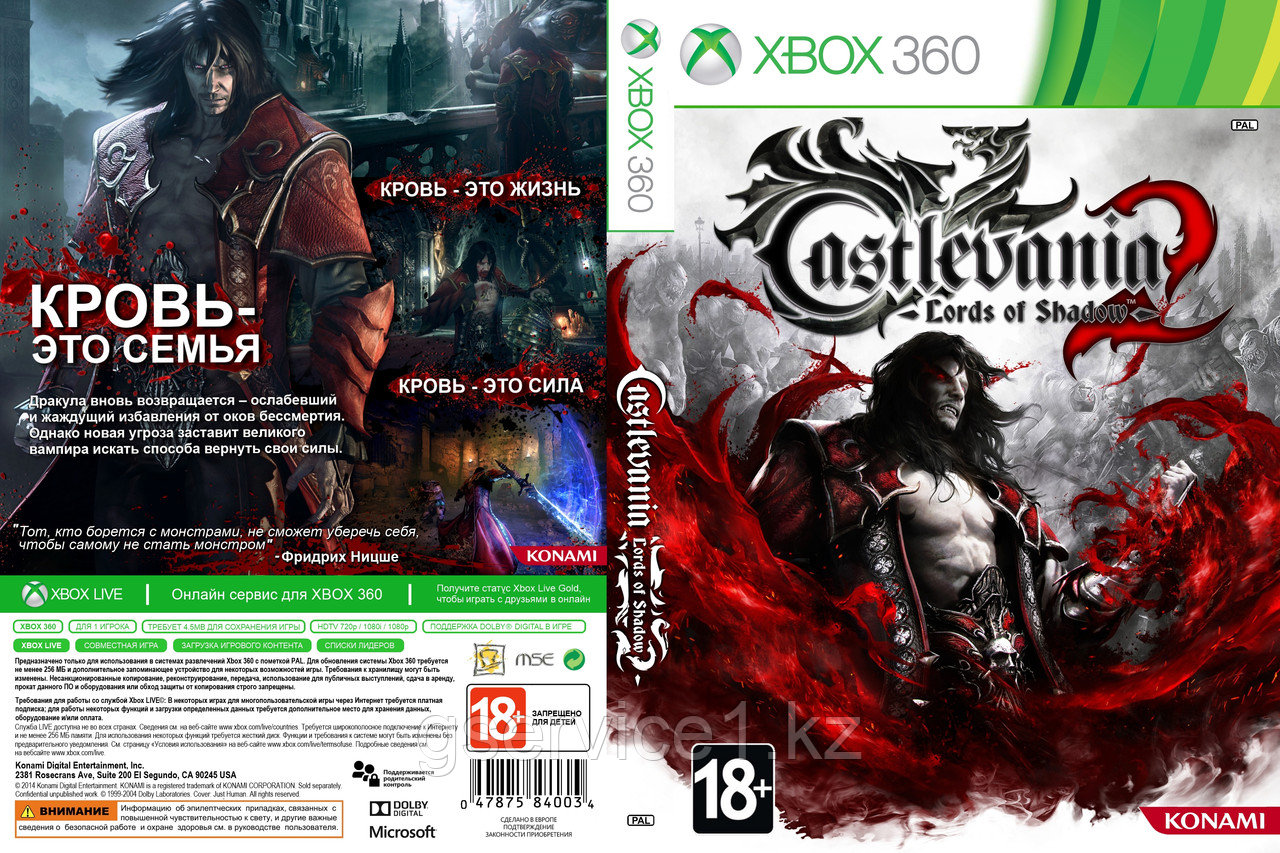 Castlevania: Lord's Of Shadow 2
