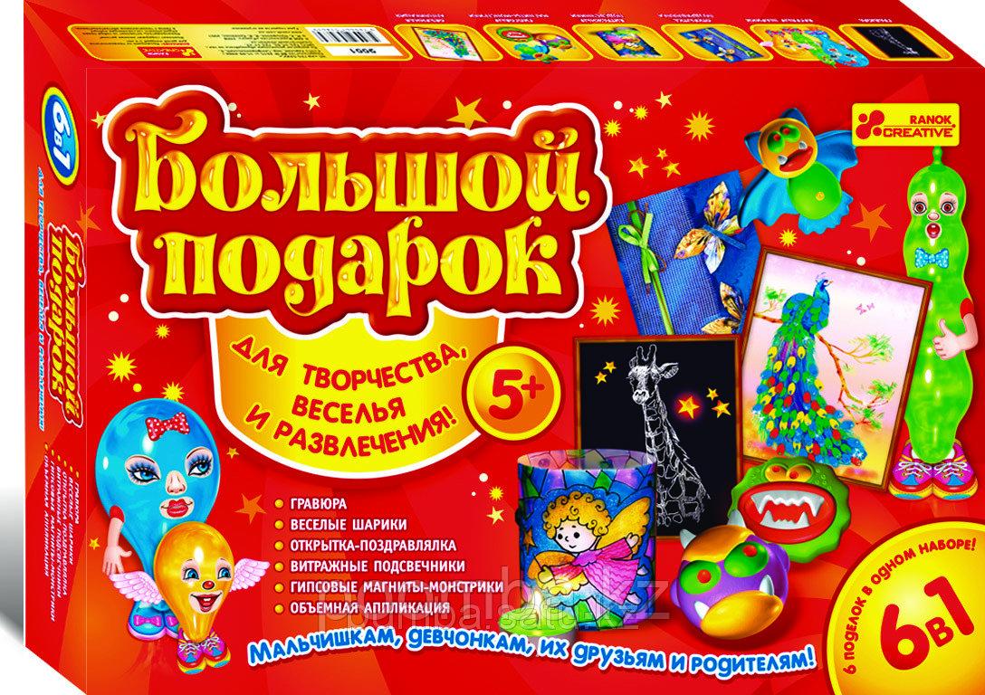 Большой подарок для творчества, веселья и развлечения 5+